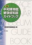 平和博物館・戦争資料館ガイドブック