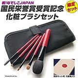 なでしこJAPAN国民栄誉賞受賞記念 熊野筆化粧ブラシセット 限定販売