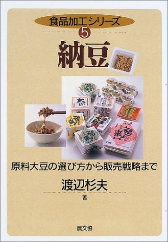 納豆―原料大豆の選び方から販売戦略まで