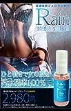 Rain(レイン) 奴隷催眠フェロモン香水