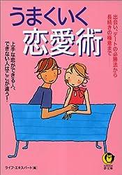 うまくいく恋愛術―出会い、デートの必勝法から長続きの極意まで 上手な恋ができる人、できない人はここが違う! (KAWADE夢文庫)