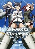 ストライクウィッチーズ 公式コミックアラカルト ~みんなでできること~: 1 (角川コミックス・エース)
