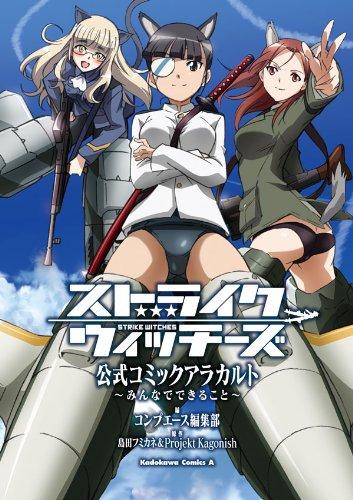 ストライクウィッチーズ 公式コミックアラカルト 〜みんなでできること〜: 1 (角川コミックス・エース)