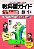 教科書ガイド 中学国語 光村図書版 国語 1年 (中学ガイド)