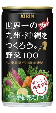キリン おいしく地産全笑。世界一の九州・沖縄をつくろう。野菜100 缶165g×30本入