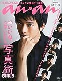 an・an (アン・アン) 2012年 7/11号 [雑誌]