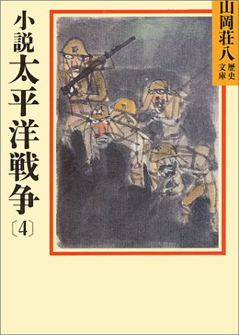 小説太平洋戦争