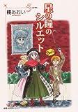 星の瞳のシルエット 5 (フェアベルコミックス)