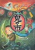 鬼の市 (新・わくわく読み物コレクション 7)