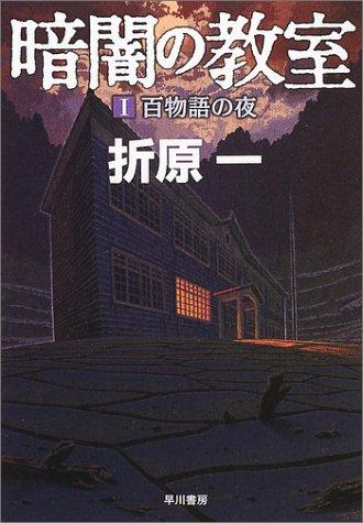 暗闇の教室〈1〉百物語の夜