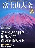 富士山大全 2 (NEWS mook 撮影ガイドシリーズ)