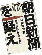 「朝日新聞」を疑え—傲慢と欺瞞の病理を衝く