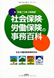 社会保険・労働保険の事務百科〈平成23年4月改訂〉