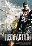 レッドファクション 地球防衛軍 VS 火星反乱軍 [DVD]