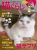 猫ぐらし 2014年 3月号