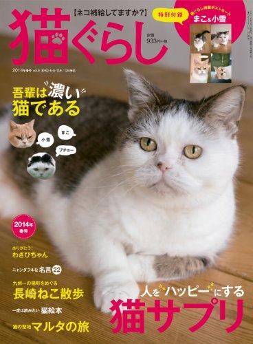 猫ぐらし 2014年 03月号 [雑誌]