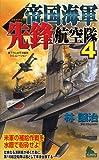 帝国海軍先鋒航空隊 4 (ジョイ・ノベルス・シミュレーション)