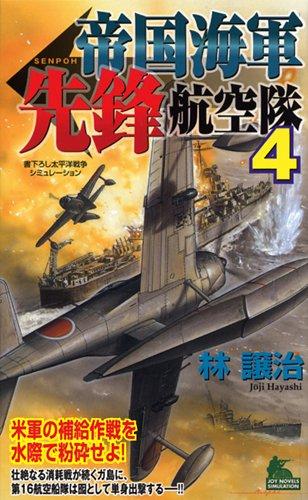 帝国海軍先鋒航空隊 4