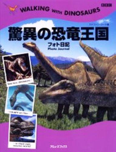 驚異の恐竜王国―フォト日記