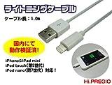 HORIC iPhone5対応 Lightning ライトニング USBケーブル 1m  HSJ-205WH