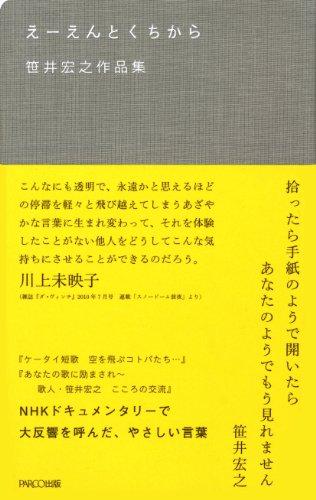 えーえんとくちから 笹井宏之作品集