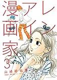レンアイ漫画家(3) (モーニングKC)