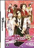 天下一★戦国Lovers DS(限定版)(初回限定 未収録ボイスCD
