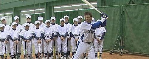 立浪和義の野球塾!プロへの道標!!通算2480安打の巧打者が贈るバッティング理論 [DVD]