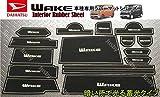 【取付説明書付】WAKE ウェイク専用 インテリアラバーマット ゴムマット ドアポケットマット ダイハツ ドデカク LA700S/LA710S