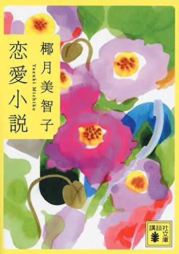 恋愛小説 (講談社文庫)
