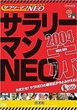 ��Υۡ���ڡ��� �����ޥ�NEO 2004 ���� [DVD]