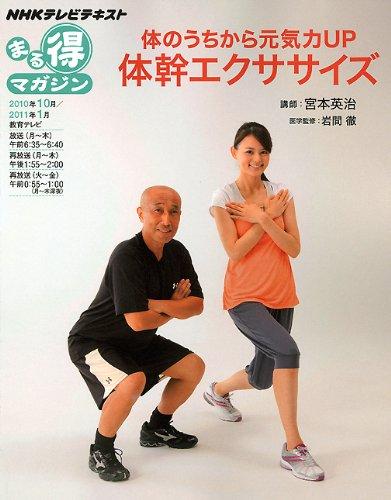 体のうちから元気力UP 体幹エクササイズ (NHKまる得マガジン)