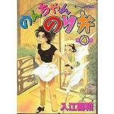 のんちゃんのり弁 第4巻 (モーニングKC)