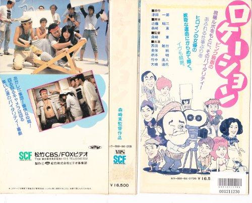 ロケーション [VHS]