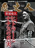 歴史人別冊 世界史人 ヒトラーとナチスの真実 (ベストムックシリーズ・27)