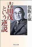 吉田茂という逆説 (中公文庫)