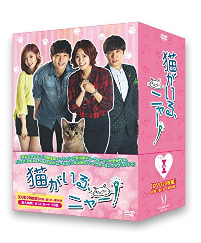猫がいる、ニャー! DVD BOX I