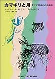 カマキリと月—南アフリカの八つのお話 (福音館文庫)(マーグリート ポーランド/リー ヴォイト)