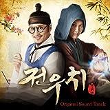 チョン・ウチ 韓国ドラマOST (KBS) (韓国盤)