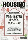 月刊 HOUSING (ハウジング) 2016年 3月号