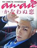an・an (アン・アン) 2010年 12/22号 [雑誌]