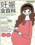 妊娠全百科―この1冊で、妊娠から出産までの気がかりと不安をすべ (GAKKEN HIT MOOK)