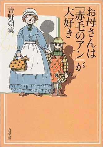 お母さんは「赤毛のアン」が大好き (角川文庫)