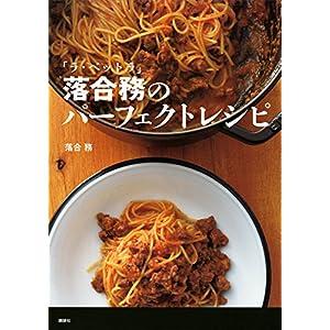 「ラ・ベットラ」落合務のパーフェクトレシピ (講談社のお料理BOOK) [Kindle版]