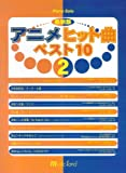 ピアノソロ 最新版 アニメヒット曲ベスト10 (2)