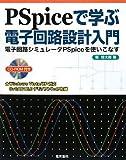 PSpiceで学ぶ電子回路設計入門—電子回路シミュレータPSpiceを使いこなす