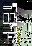 ゴルゴ13 158 (SPコミックス)