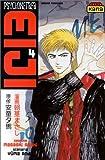 echange, troc Masashi Asaki - Psychometrer Eiji, tome 4