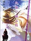 神話の子供たち / 榎田 尤利 のシリーズ情報を見る