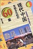 現代中国を知るための60章 (エリア・スタディーズ)(高井 潔司/遊川 和郎)